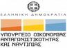 Logotypo Ypourgeiou Oikonomias Antagwnistikotitas Nautilias